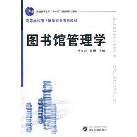 正版二手 图书馆管理学 付立宏 袁琳 武汉大学出版社 9787307077843