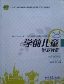正版二手 学前儿童游戏教程 姜晓燕 教育科学出版社 9787504169181