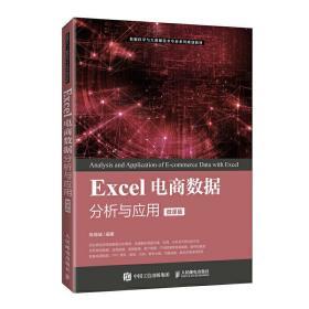 Excel电商数据分析与应用(微课版) 陈海城 人民邮电出版社 9787115546289
