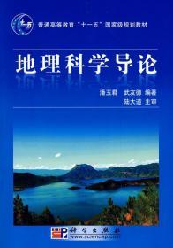 正版二手 地理科学导论 潘玉君 武友德 科学出版社 9787030248657