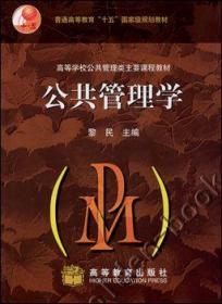 正版二手 公共管理学 黎民 高等教育出版社 9787040122626