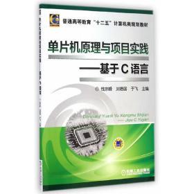 正版二手 单片机原理与项目实践-基于C语言 钱宗峰 机械工业出版社 9787111485438
