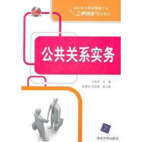 正版二手 公共关系实务 王培才 清华大学出版社 9787302258100