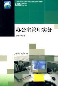 正版二手 办公室管理实务 李洪喜 上海交通大学出版社 9787313055989