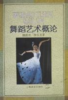 正版二手 舞蹈艺术概论 隆茵培 上海音乐出版社 9787805536255