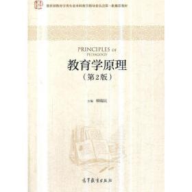 教育学原理(第2二版) 柳海民 高等教育出版社 9787040493917