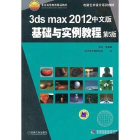 正版二手 3ds max 2012中文版基础与实例教程(第5版) 张凡 机械工业出版社 9787111386605