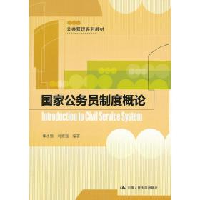 正版二手 国家公务员制度概论 郗永勤 刘碧强 中国人民大学出版社 9787300166254