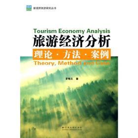 正版二手 新视野旅游研究丛书—旅游经济分析理论·方法·案例 罗明义 云南大学出版社 9787811129700
