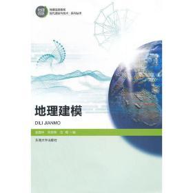 正版二手 地理建模 吴国平 宋崇辉 汪煜 东南大学出版社 9787564137441