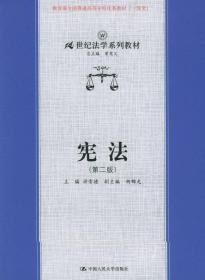 正版二手 宪法(第二版) 许崇德 中国人民大学出版社 9787300057231
