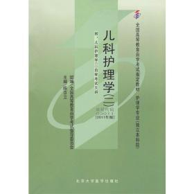 正版二手 儿科护理学二(代码03011)(2011年) 陈京立 北京大学医学出版社 9787565901119