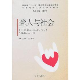 正版二手 聋人与社会 孟繁玲 郑州大学出版社 9787811065794
