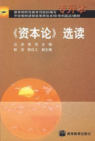正版二手 《资本论》选读(专升本) 汪泽 李萍 高等教育出版社 9787040088090