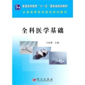 正版二手 全科医学基础 王家骥 科学出版社 9787030282347