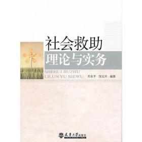 正版二手 社会救助理论与实务 乔东平 邹文开 天津大学出版社 9787561838655