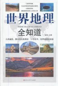 正版二手 世界地理全知道 金涛 百花洲文艺出版社 9787550002456