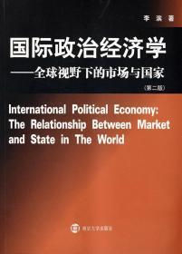 正版二手 国际政治经济学—(第二版)—全球视野下的市场与国家 李滨 南京大学出版社 9787305044540