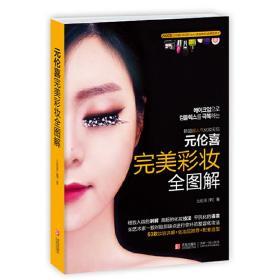 正版二手 元伦喜完美彩妆全图解 元伦喜 青岛出版社 9787543696075