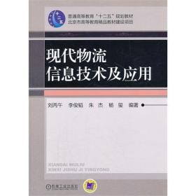 正版二手 现代物流信息技术及应用 刘丙午 机械工业出版社 9787111440475