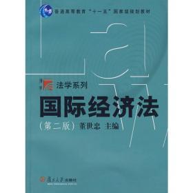 正版二手 国际经济法(第二版) 董世忠 复旦大学出版社 9787309064681