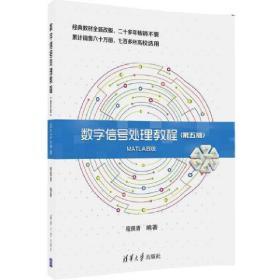 数字信号处理教程(第五5版)MATLAB版 程佩青 清华大学出版社 9787302479383