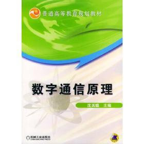 正版二手 数字通信原理 沈其聪 机械工业出版社 9787111145950