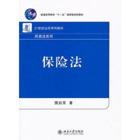 正版二手 保险法 樊启荣 北京大学出版社 9787301167977