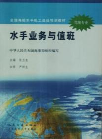 正版二手 水手业务与值班 张玉良 大连海事大学出版社 9787563216949