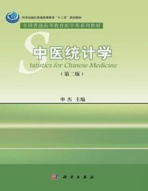 正版二手 中医统计学(第二版) 申杰 科学出版社 9787030346421