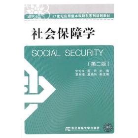 社会保障学(第二版第2版) 安仲文 东北财经大学出版社 9787565412837