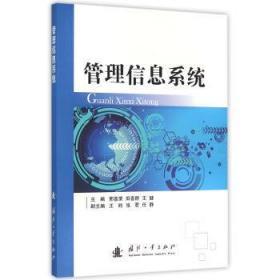 正版二手 管理信息系统 邢喜荣 田喜群 王健 国防工业出版社 9787118106732