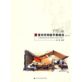 正版二手 室内空间徒手表现法(修订本) 杨健 辽宁科学技术出版社 9787538161410
