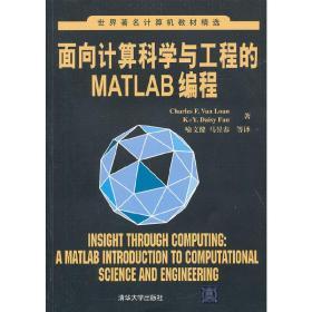 正版二手 面向计算科学与工程的MATLAB编程 范洛恩 (Charles F.Van Loan)  法恩 (K.-Y.Daisy Fan) 清华大学出版社 9787302300410