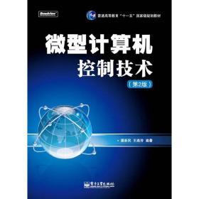 正版二手 微型计算机控制技术(第2版) 潘新民 王燕芳 电子工业出版社 9787121120404