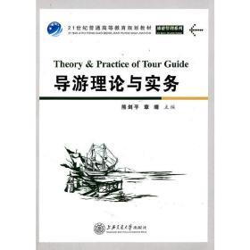 正版二手 导游理论与实务 熊建平 章晴 上海交通大学出版社 9787313073020