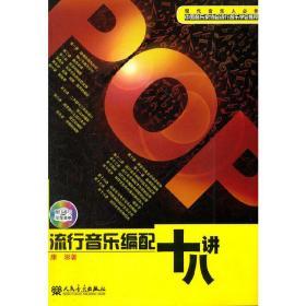 正版二手 流行音乐编配十八讲 康澎 人民音乐出版社 9787103039052