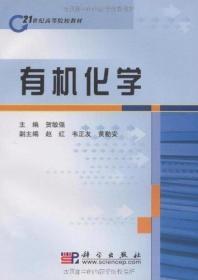 正版二手 有机化学 贺敏强 科学出版社 9787030264176