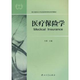正版二手 医疗保险学 王莉 中山大学出版社 9787306039491