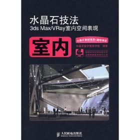 正版二手 水晶石技法3ds Max/VRay室内空间表现 水晶石数字教育学院 人民邮电出版社 9787115177865