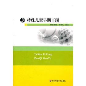 正版二手 特殊儿童早期干预 张福娟 杨福义 华东师范大学出版社 9787561783641