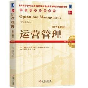 运营管理(原书第13十三版) (美) 威廉 J. 史蒂文森(William J.Stevenson) (中) 张群 张 机械工业出版社 9787111623168