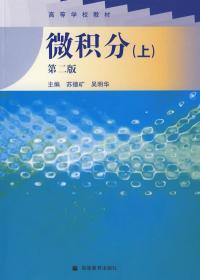 正版二手 微积分(上)(第二版) 苏德矿 吴明华 高等教育出版社 9787040217872
