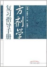 正版二手 方剂学复习指导手册 左铮云 丁舸 辛增平 中国中医药出版社 9787513215862