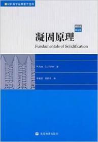 正版二手 凝固原理(第4版)(修订版) W.Kurz  D.J.Fisher 高等教育出版社 9787040288797