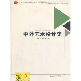 正版二手 中外艺术设计史 王顺辉 林学伟 西南交通大学出版社 9787564318826