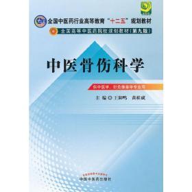 正版二手 中医骨伤科学 王和鸣 黄桂成 中国中医药出版社 9787513209717