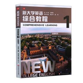 新大学英语·综合教程1(教师用书) 赵玲莉 华东师范大学出版社 9787576001464