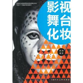 正版二手 影视舞台化妆 吴娴 上海人民美术出版社 9787532282548