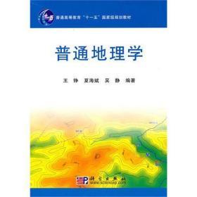 正版二手 普通地理学 王铮 夏海斌 吴静 科学出版社 9787030282293